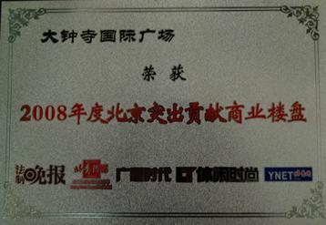 """大钟寺国际广场被评为""""2008年度北京突出贡献商业楼盘"""""""