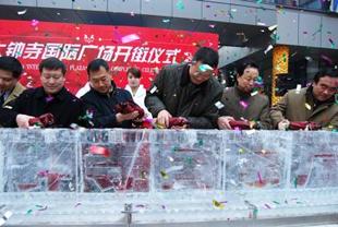 商业巨擘正式亮相 改变京城商业格局――大钟寺国际广场盛大开街