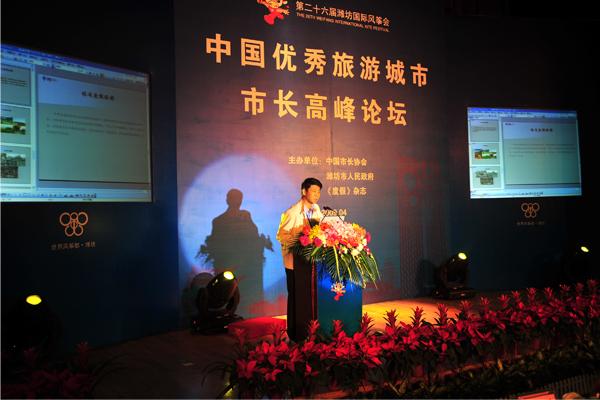 """《度假》与中国市长协会、潍坊市政府联合主办的""""2009中国优秀旅游城市市长高峰论坛""""在潍坊举行"""