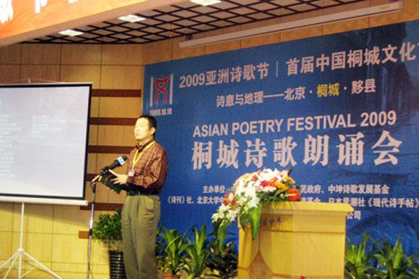 2009亚洲诗歌节桐城诗歌朗诵会成功举行
