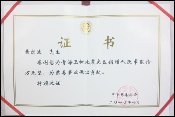 中坤集团黄怒波董事长向玉树地震灾区捐款20万元