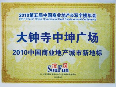 大钟寺中坤广场荣获2010中国商业地产城市新地标奖