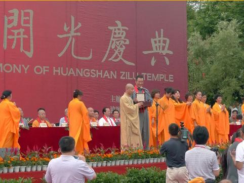 黄山梓路寺开光典礼仪式在黟县宏村隆重举行