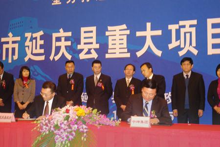 中坤集团与延庆县政府正式签订中坤落樱庄园建设项目