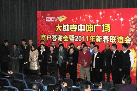 大钟寺中坤广场商户答谢会暨2011年新春联谊会圆满举行