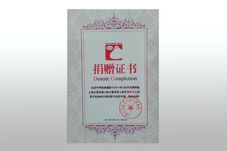 关爱残障人士  践行企业宗旨 中坤集团捐助上海小笼包聋人协力事务所