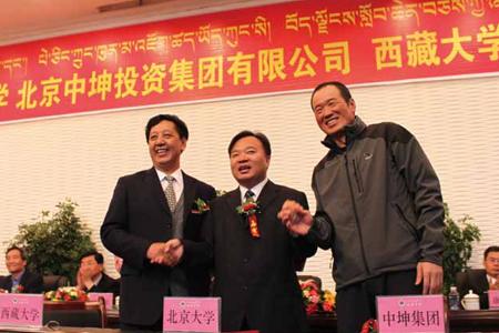 """支持西藏大学教育事业 营造良好教学科研环境  中坤集团设立""""北大―藏大对口支援基金"""""""
