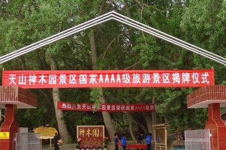 神木园荣升国家4A级旅游景区揭牌仪式正式举办