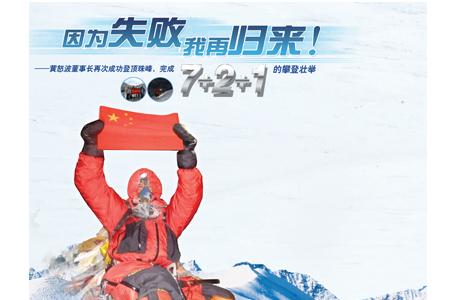第32期 中坤集团报电子版(可下载)