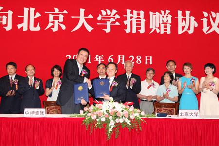 情系母校 倾情回馈  黄怒波董事长再次向北京大学捐赠巨额资产