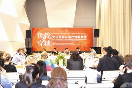 亚北欧诗人首聚北京  探讨文化传承与当代诗歌路径