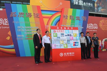 2011第七届海淀品牌消费节在大钟寺中坤广场盛大开幕