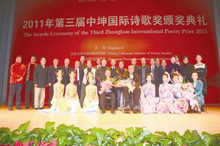 第三届中坤国际诗歌奖颁奖典礼在北京隆重举行