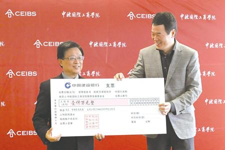 中坤集团向中欧国际工商学院捐赠一千万元人民币设立教席