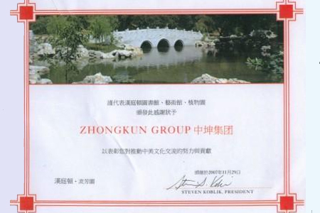 Zhongkun Group Donates to American Huntington and the Baoer library to Support the Extension Project of China Garden and the Chinese Cultural Relics Exhibition.
