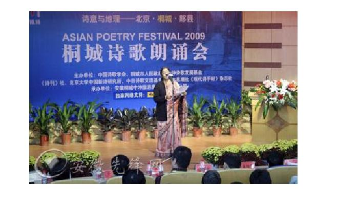 Tongcheng Poetry Recital of Asian Poetry Festival 2009 Was Held Successfully