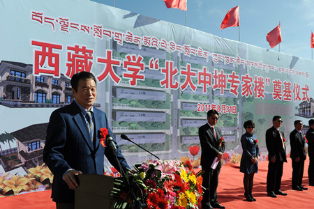 "The foundation stone laying ceremony of ""Peking University Zhongkun expert rooms"" is successfully held in Tibet University"