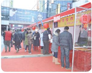 领略宝岛风情 台湾风情美食节成功举办