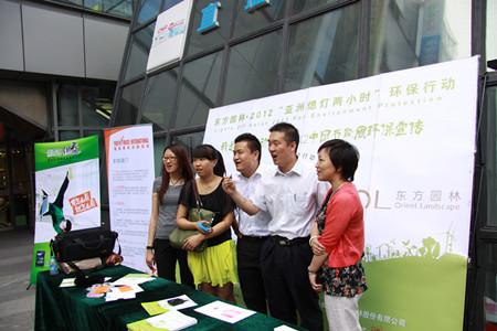 """2012年""""亚洲熄灯两小时""""活动走进大钟寺中坤广场"""