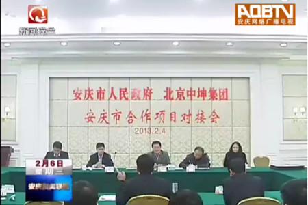 中坤集团与安庆市政府项目合作对接会议顺利召开