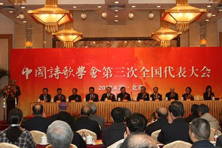 骆英当选中国诗歌学会副会长