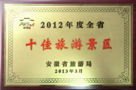 """宏村景区喜获""""2012年度全省十佳旅游风景区""""称号"""