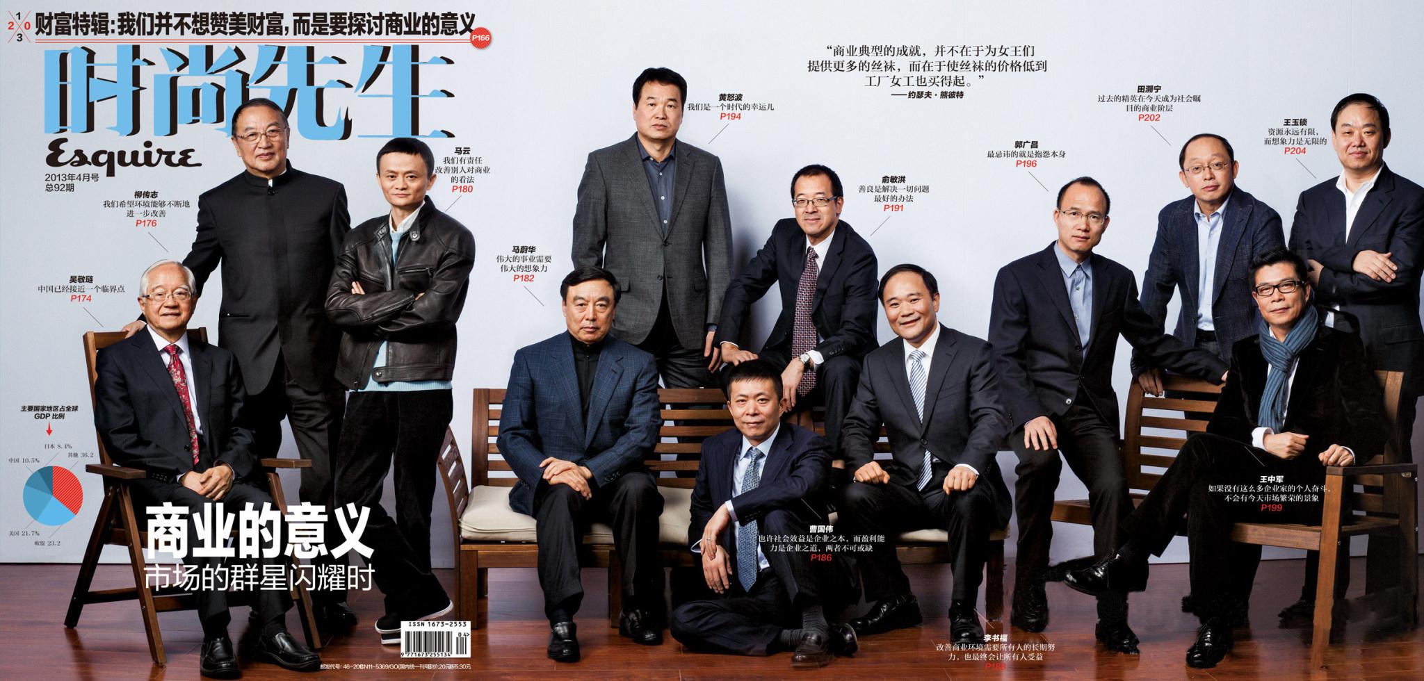 黄怒波董事长与其他十一位中国商界领袖同登《时尚先生》封面