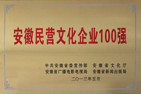 """黄山京黟旅游开发有限公司荣获""""安徽民营文化企业100强""""称号"""
