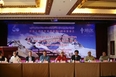 """第二届""""中坤•喜马拉雅登山论坛""""在拉萨成功举办"""