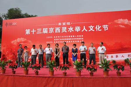 斋堂镇第十三届京西灵水举人文化节顺利举办
