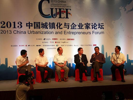 黄怒波董事长应邀出席2013中国城镇化与企业家论坛