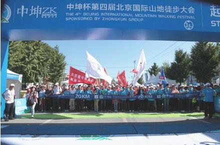 中坤杯・第四届北京国际山地徒步大会圆满落幕