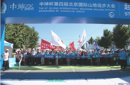 Zhongkun Cup • The Fourth Session of Beijing International Mountain Hiking Ended Successfully