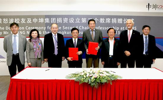 黄怒波董事长及中坤集团向中欧国际工商学院捐设第二教席