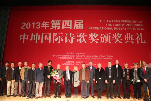 中国诗歌开始影响世界――第四届中坤国际诗歌奖完美谢幕