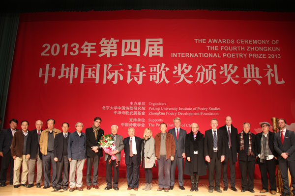 "The Fourth ""Zhongkun International Poetry Award"" Ceremony was Held in Beijing"