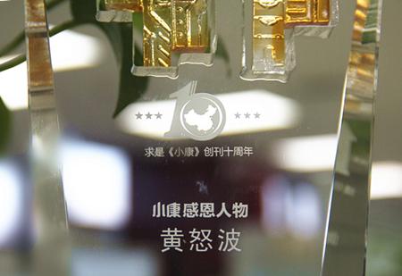 """黄怒波董事长荣获""""2013年小康感恩人物"""""""