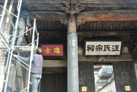 宏村景区积极开展古建维修工作