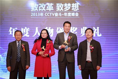 """黄怒波董事长荣获2013年""""CCTV《奋斗》年度人物奖"""""""