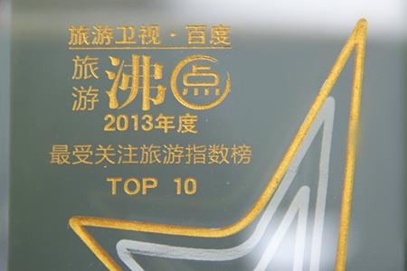 """宏村景区入选旅游沸点2013年度""""最受关注旅游指数榜"""""""
