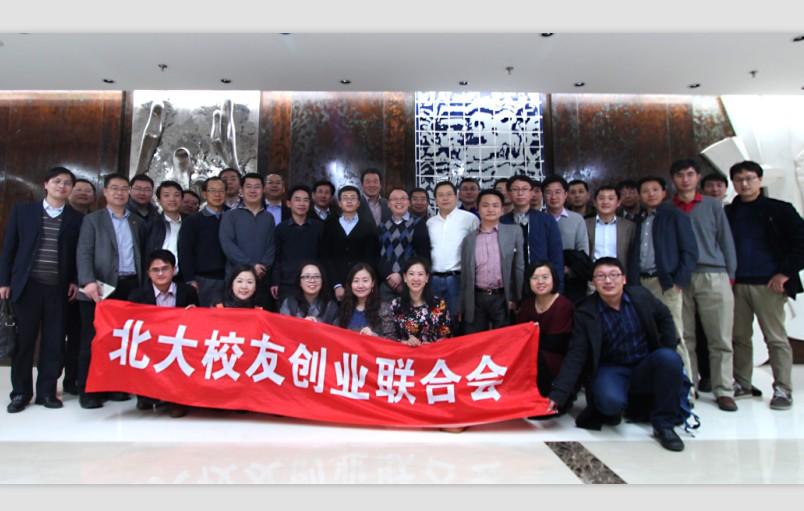北大校友创业联合会总第500次活动在中坤集团顺利举办