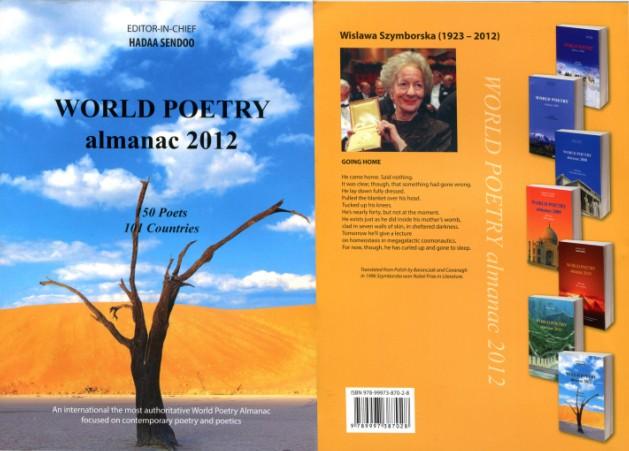 中坤诗歌发展基金助力世界诗歌年鉴顺利出版