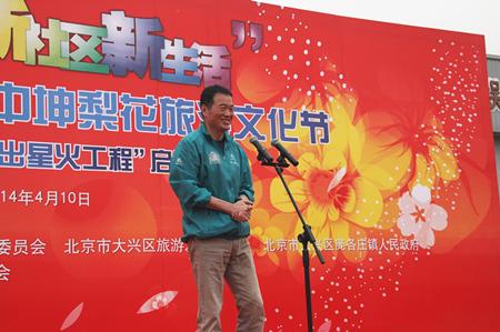 第21届庞各庄中坤梨花旅游文化节盛大开幕