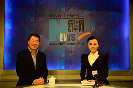 黄怒波董事长接受新华网北京频道专访