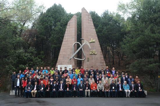 黄怒波董事长出席中国登山协会第八届全国代表大会