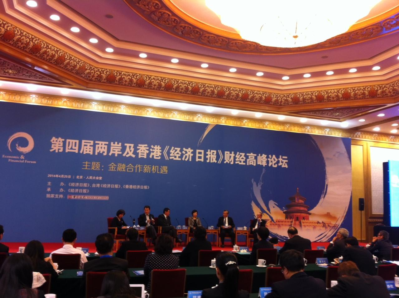 黄怒波董事长出席第四届两岸及香港《经济日报》财经高峰论坛