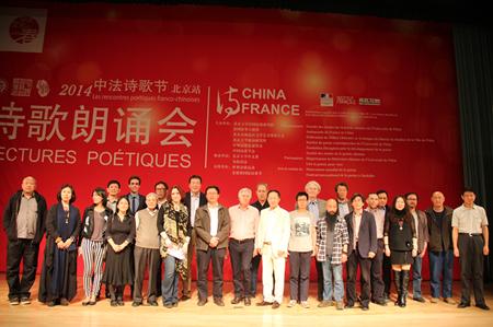 """纪念中法建交50周年系列活动 """"2014・中法诗歌节""""在京举办"""