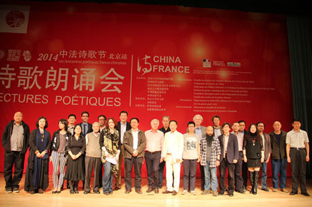 """2014 China-France Poetry Festival"" in Memory of 50th Anniversary of the Establishment of China-France Diplomatic Relations Kicked off in Beijing"
