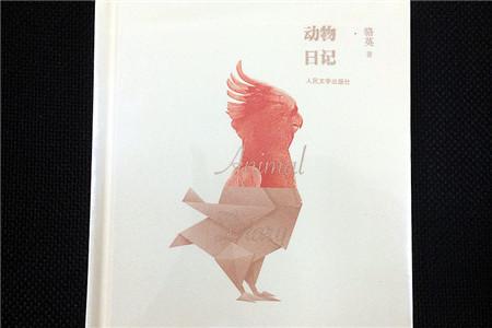 诗人骆英组诗新作《动物日记》正式出版