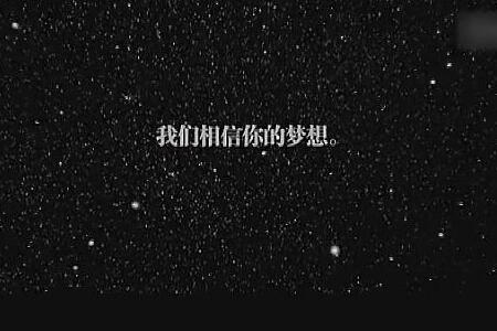 黄怒波董事长参演北京大学最新微电影宣传片《星空日记》